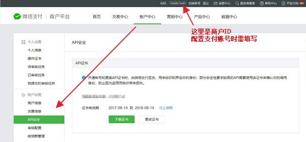 微信支付-账户中心-API安全.jpg