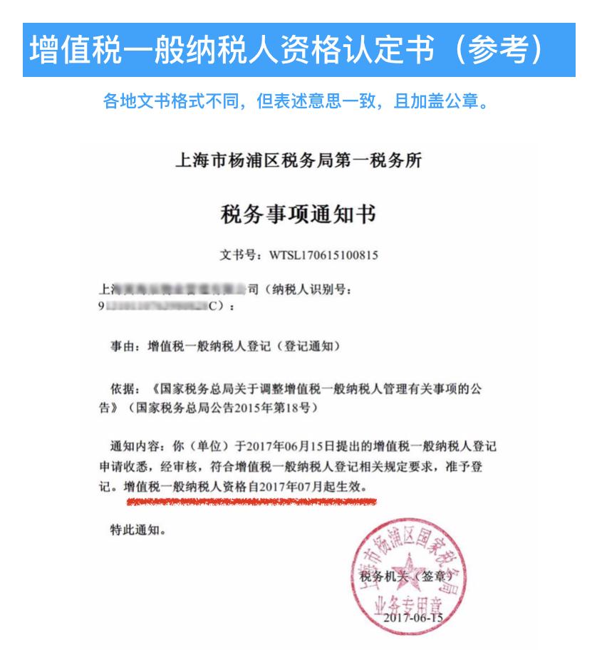 增税税一般纳税人认定书.png
